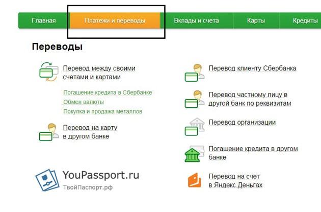 как правильно заполнить бланки на получение паспорта в 16 лет украина - фото 6