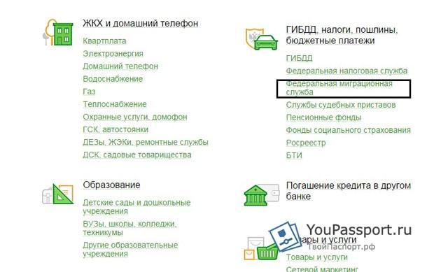 как правильно заполнить бланки на получение паспорта в 16 лет украина - фото 8