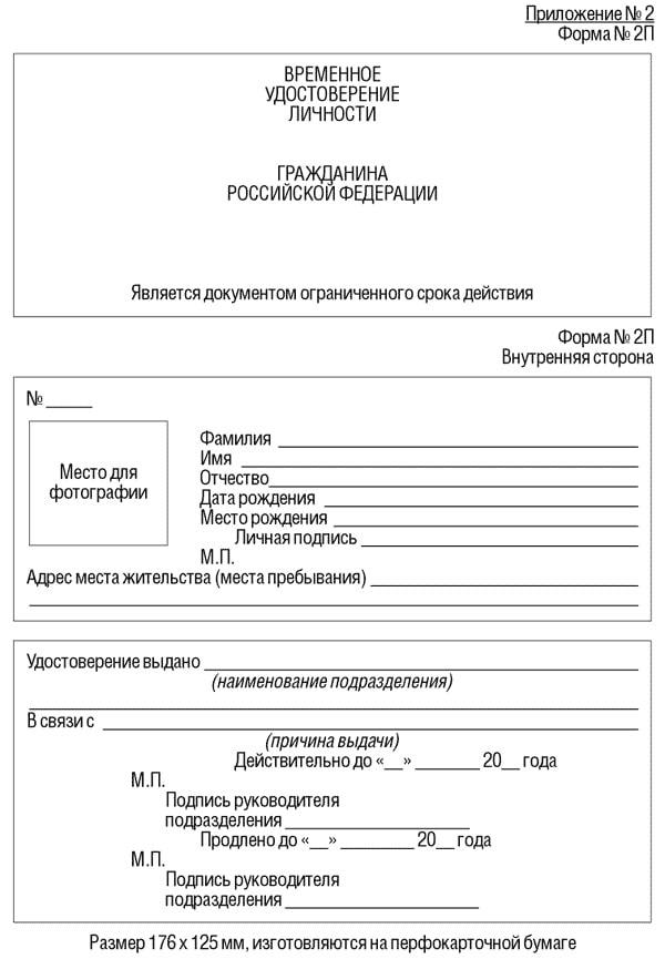 справка о смене паспорта образец img-1