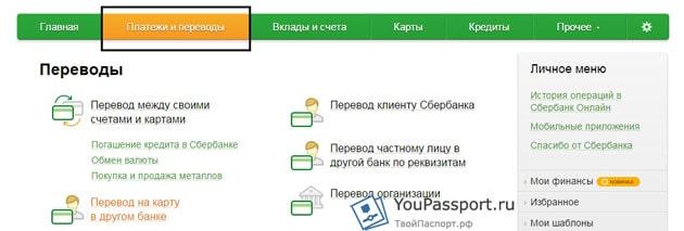 реквизиты для оплаты госпошлины за загранпаспорт тольятти нового образца - фото 6