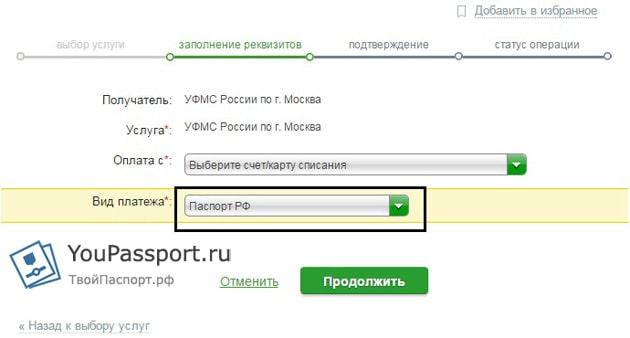 реквизиты для оплаты госпошлины за загранпаспорт тольятти нового образца - фото 8