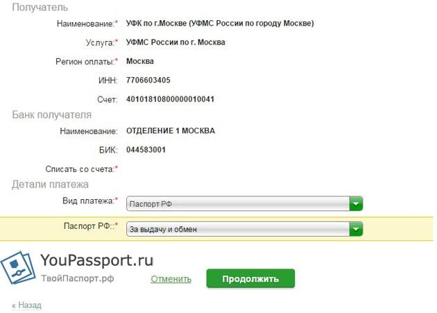 реквизиты для оплаты госпошлины за загранпаспорт тольятти нового образца - фото 5