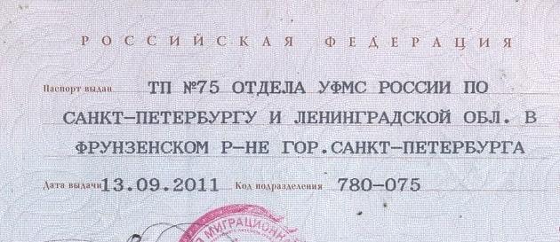 Фмс проверка паспортов на запрет