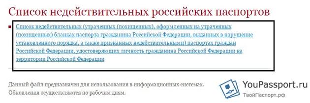 Проверка действительности (подлинности) паспорта гражданина РФ и СНГ на сайте ФМС России