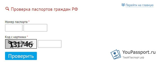 Проверка паспорта гражданина РФ на действительность на сайте ФМС России