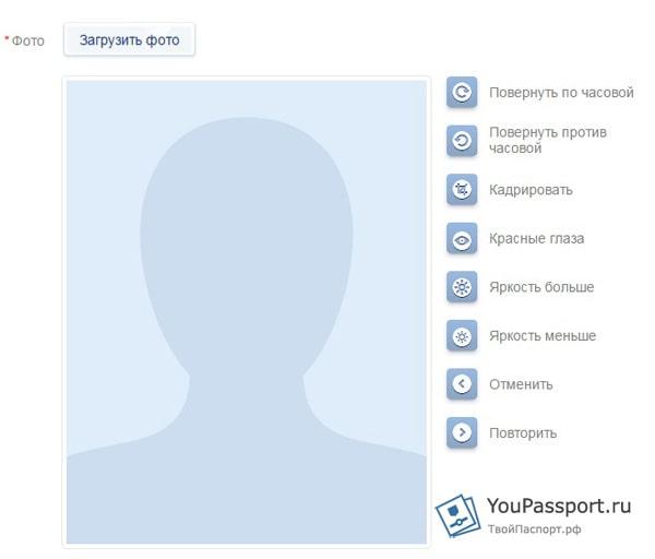 Загранпаспорт для ребенка через Госуслуги