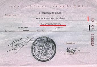 Как найти человека по серии паспорта