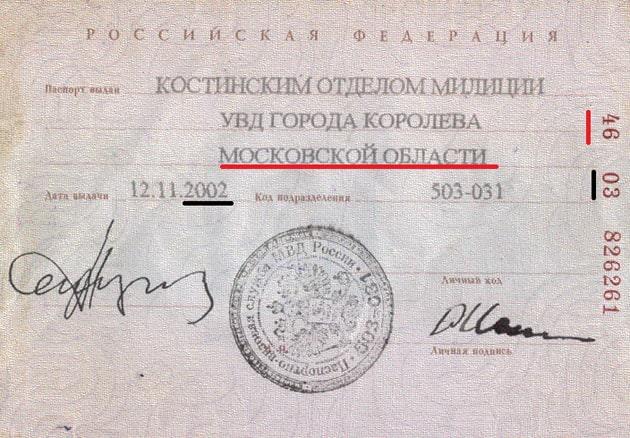 В какие сроки нужно поменять паспорт в 20 лет