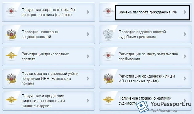 Замена паспорта после замужества - какие документы нужны для смены паспорта РФ при смене фамилии после замужества и как поменять фамилию в паспорте не по месту прописки