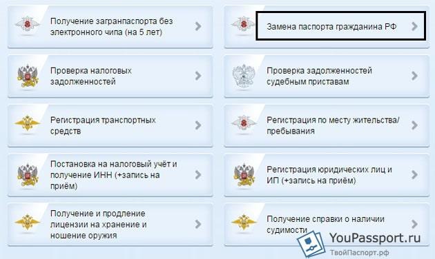 Что делать если потерял паспорт РФ, куда обратиться, какой штраф за утерю паспорта
