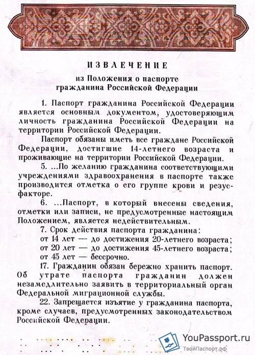 Замена паспорта РФ - во сколько лет меняют паспорт в России, сроки действия российских паспортов