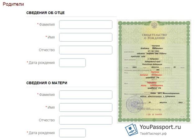 Как вклеить фото в паспорт