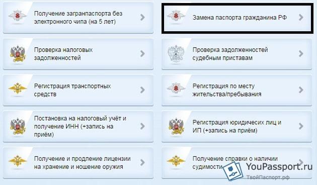 как поменять фото в паспорте в 45 лет в украине