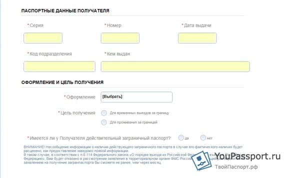 esli-konchilsya-srok-deystviya-pasporta