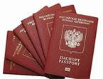 Как выглядит паспорт гражданина россии