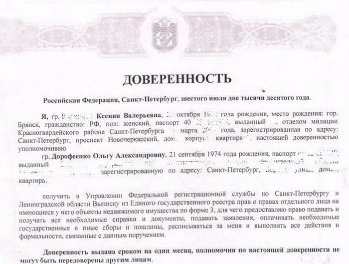 образец заявления на подачу рвп в россии
