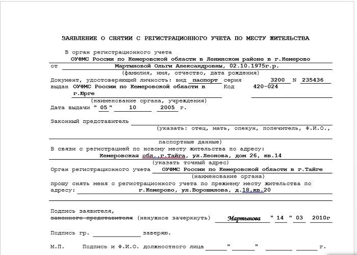 бланк сн¤ти¤ с регистрационного учета по месту жительства скачать - фото 9