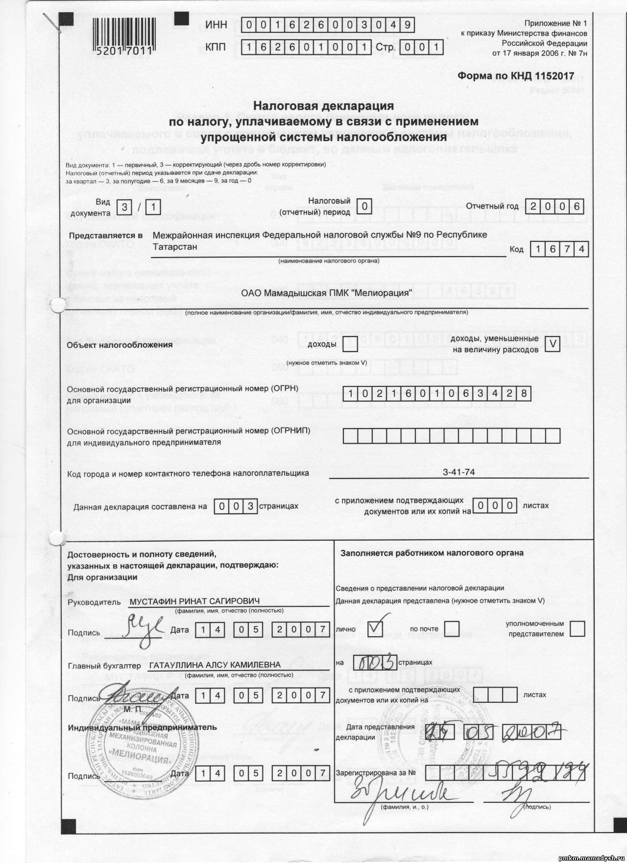 какие документы нужны чтобы сдать нулевую декларацию по продажи машины