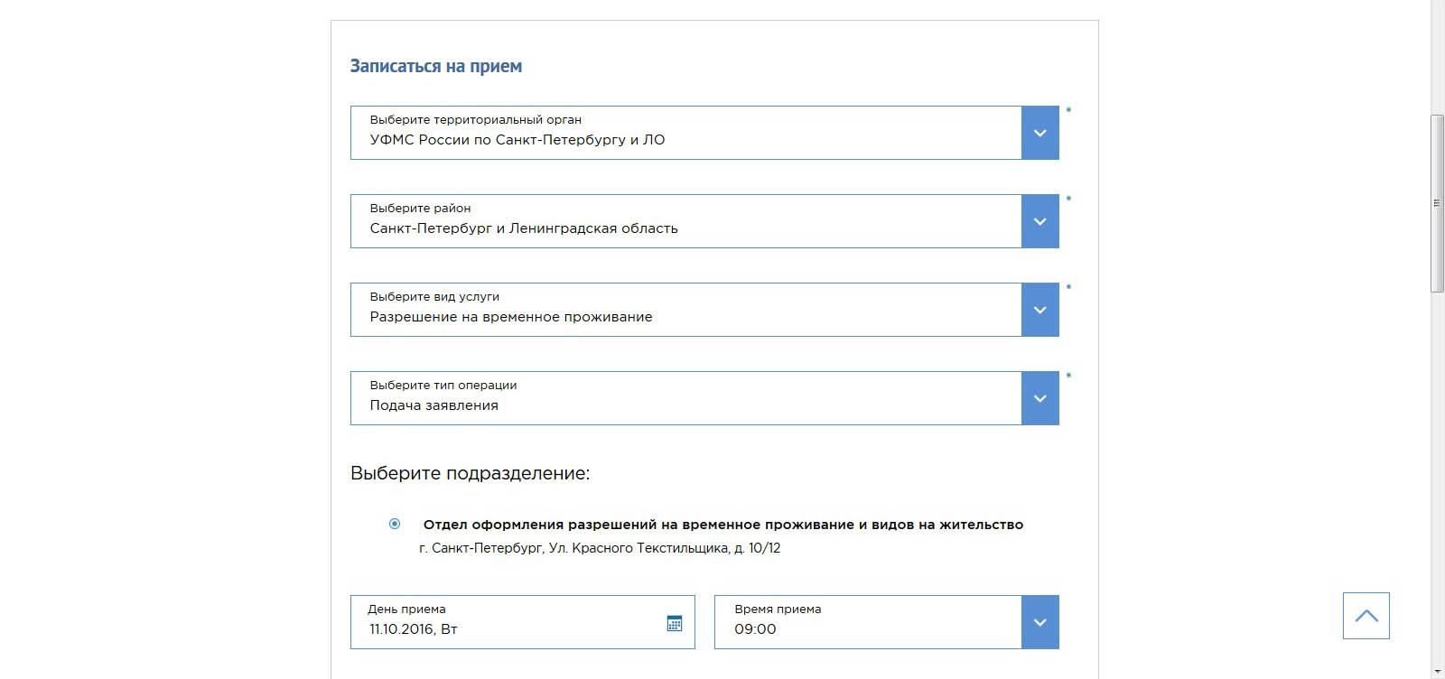 Онлайн запись на подачу документов на РВП