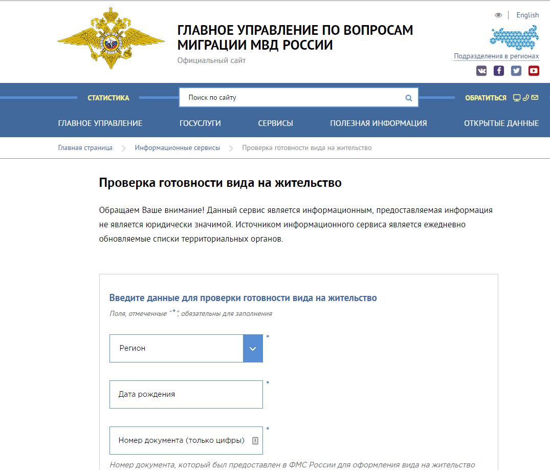 Как проверить временную регистрацию в россии одно пожелание