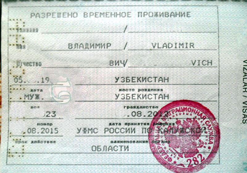 Получение РВП по браку в 2019 году: документы для МВД РФ