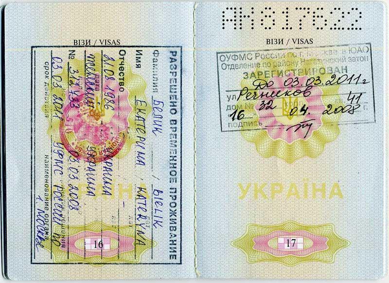 РВП для граждан Украины в упрощенном порядке в 2017 году