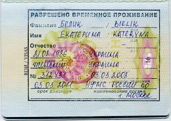 они Рвп список документов уфмс для иностранных граждан осуществил все