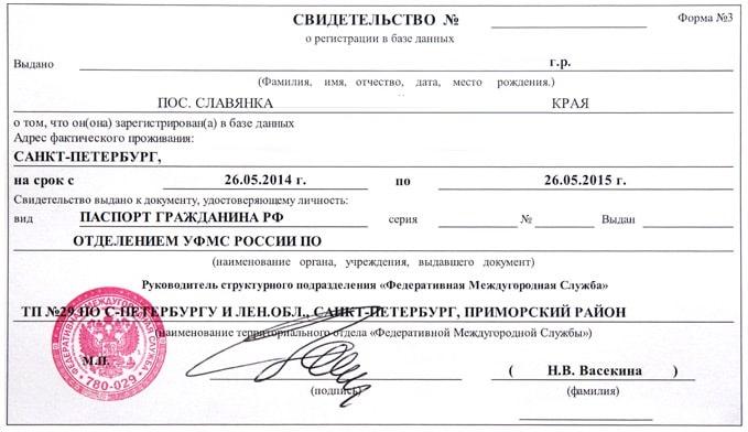 Как можно сделать московскую регистрацию