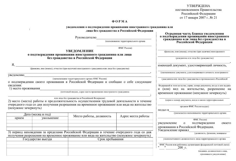 Документы на подачу уведомления по рвп